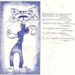Коты-Степаны